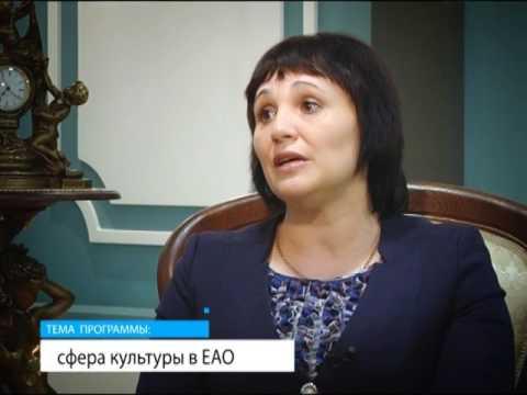 Интервью: Светлана Тромса начальник управления культуры правительства ЕАО
