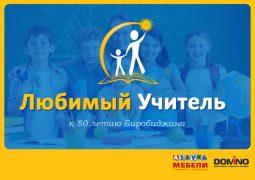 lyubimyiy-uchitel-dlya-novosti