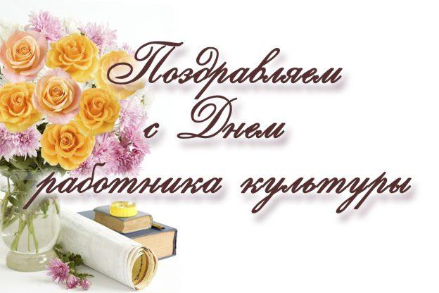 s_dnem_russkoi_kultury