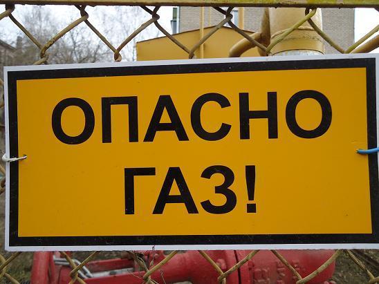 opasno_gaz_1