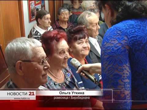 Ровесников областной столицы чествовали в Биробиджане