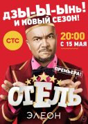 ctc_otel_eleon-2_poster