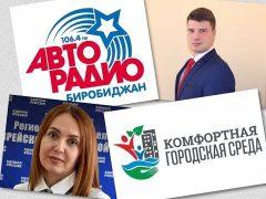 """Прямая видео трансляция: Приоритетный проект """"ЕР"""" по благоустройству на Авторадио"""