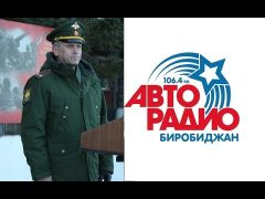 Прямая видео трансляция: Весенний призыв в армию станет темой беседы с главным военкомом ЕАО