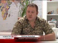 Резкое увеличение числа желающих отдохнуть на заграничных курортах отмечают туроператоры Биробиджана