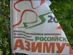 """Юбилейный """"Российский азимут"""" собрал сотни участников в Биробиджане"""