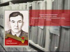 Герои Советского Союза и полные ковалеры орденов Славы в ЕАО