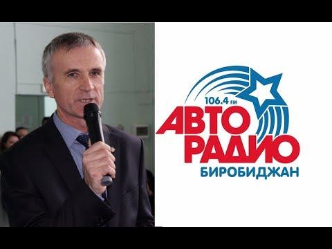 Прямая видео трансляция: Виктор Поляков, начальник отдела по физической культуре, спорту и охране здоровья мэрии Биробиджана