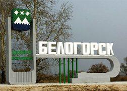veb_belogorsk