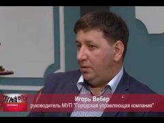 Игорь Вебер: муниципальной УК Биробиджана предстоит решить  много проблем