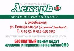 lekar-besplatnyiy-priem