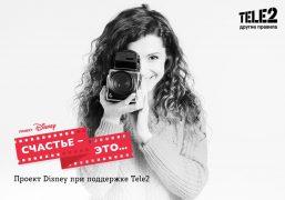 tele2_kinoproekt-schaste