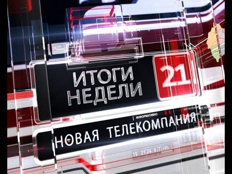 Новости 21 Итоги недели (с 17 по 21 июля 2017г.)