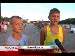 Спортивный праздник прошел на набережной р.Бира в Биробиджане
