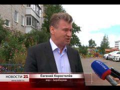 Готовность Биробиджана к юбилею и приему гостей проверил Евгений Коростелёв