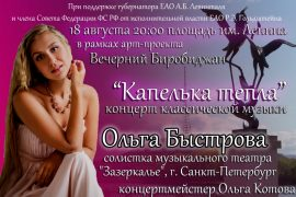 bystrova-poster