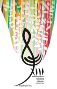 logotip_xiii_festivalya