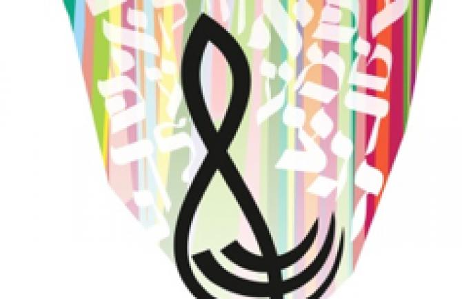Более 70-ти мероприятий украсят празднование юбилея Биробиджана и XIII международного фестиваля еврейской культуры и искусства в ЕАО