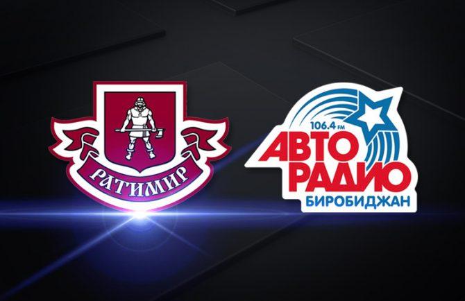 Шашлыки и сосиски для жарки от «Ратимир» получили активные слушатели «Авторадио-Биробиджан»