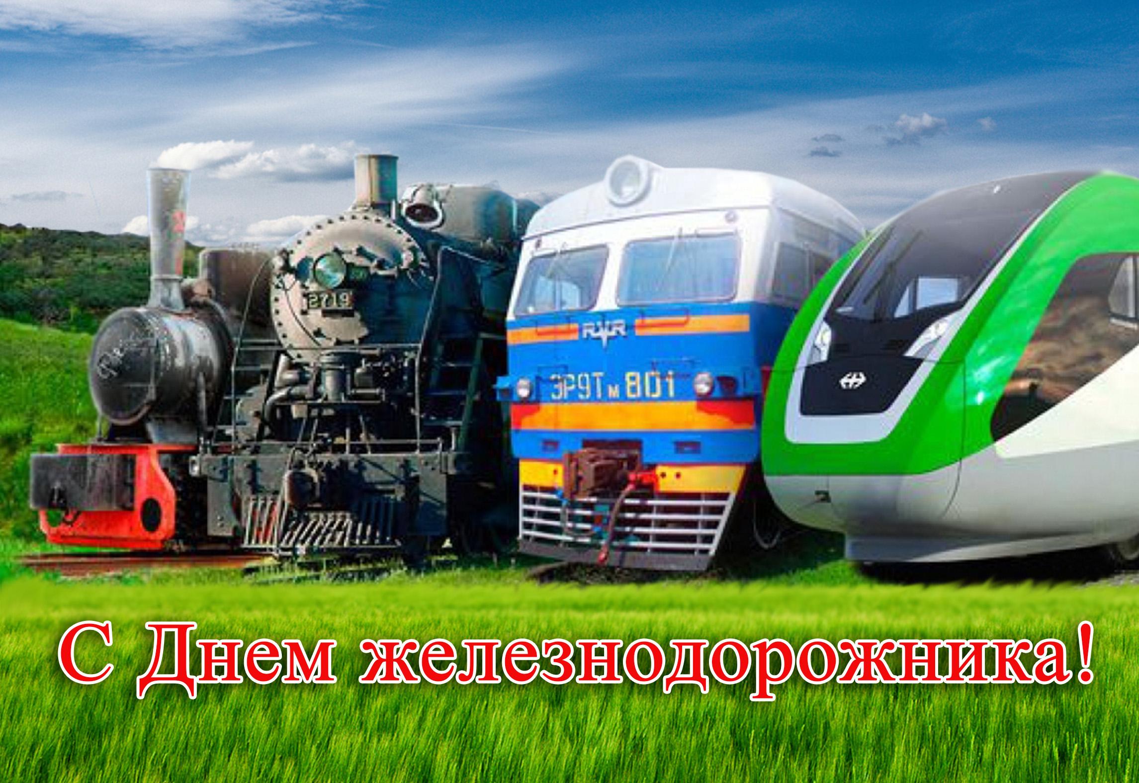 Картинки с днем железнодорожника 2019, голден