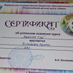 uchashhiesya-muzyikalnoy-shkolyi-pobedili-v-mezhdunarodnom-konkurse-2