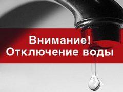 zavtra-otklyuchat-goryachuyu-vodu