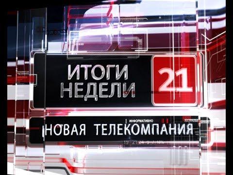 Итоги недели (7-11.08)