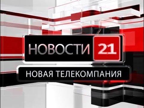 Новости 21 (16.08.2017)