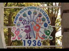 Прогуляться по обновленной аллее парка смогли биробиджанцы