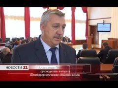 Антитеррористическую защищенность объектов ТЭК обсудили в правительстве ЕАО