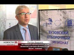 Студент ПГУ им.Шолом-Алейхема представит ЕАО на конкурсе World Skills Russia в Москве