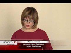 Почти 24 млн рублей направили на подготовку учреждений образования Биробиджана