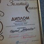 mezhdunarodnyiy-konkurs-parikmaherov-i-stilistov-proshel-v-birobidzhane-55