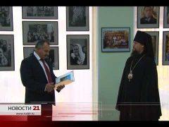 """Фотовыставку """"Лики и лица"""" посвятили 15-летию Биробиджанской епархии"""