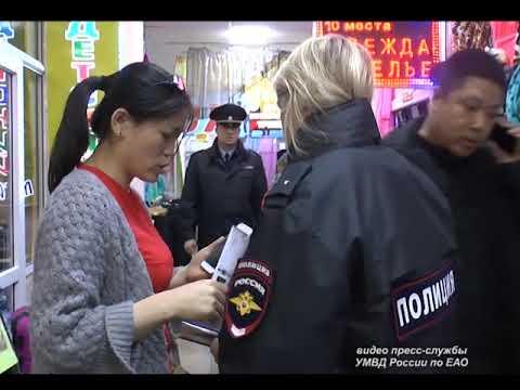 """Итоги операции """"Нелегал-2017"""" подвели полицейские ЕАО"""