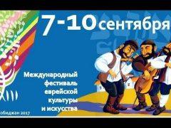 XIII международный фестиваль еврейской культуры и искусства (7-10 сентября 2017г.)
