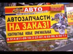 """В новом выпуске """"Автоновости"""": готовим авто к зиме с автомагазинами Биробиджана"""