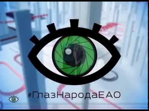 """Новый выпуск проекта """"ГлазНародаЕАО"""" увидели зрители НТК21"""