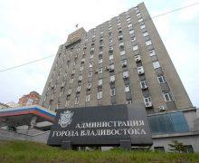 1-zdanie-administratsii-vladivostoka-foto-s-sayta-ok-ru_