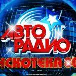 4319051_1_1000x700_full-hd-novogodnyaya-diskoteka-80-h-ot-avtoradio-2017-tashkent