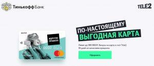 tele2_tinkoff-bank