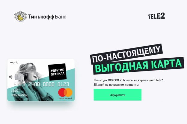 tele2_tinkoff-bank2