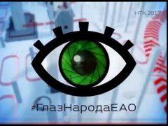 """ГлазНародаЕАО: Газгольдер """"взяли"""" в заложники биробиджанские автомобилисты"""