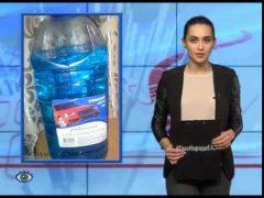 """ГлазНародаЕАО:Здоровья едва не лишился автомобилист, купив """"незамерзайку"""" в супермаркете Биробиджана"""