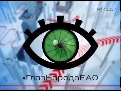 """Новый выпуск """"ГлазНародаЕАО"""" увидели зрители НТК в ЕАО"""