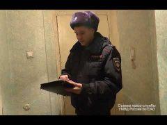 """Рейд по """"условникам"""" провели полицейские ЕАО"""