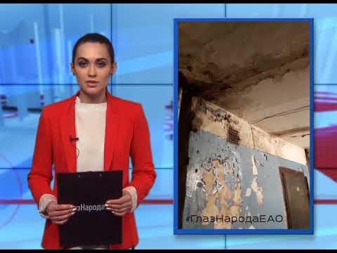 """ГлазНародаЕАО: коммунальный потоп """"накрыл"""" жильцов общежития в Биробиджане"""