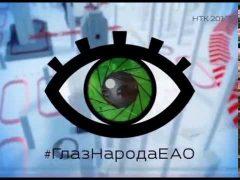 """Новый выпуск """"ГлазНародаЕАО"""" увидели зрители телеканала НТК2"""