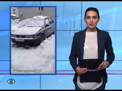 """ГлазНародаЕАО: 4-колесные """"брошенки"""", """"ледник"""" на ул.Стяжкина"""