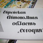 nasledie-eao-i-dfo-obedinila-fotovyistavka-v-birobidzhane-23